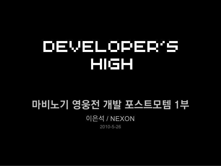 마비노기 영웅전 개발 포스트모템 1부       이은석 / NEXON          2010-5-26