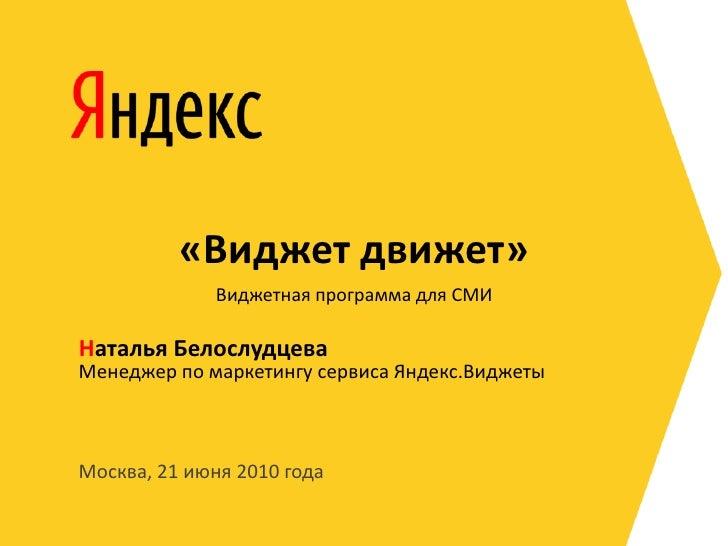 «Виджет движет»Виджетная программа для СМИ<br />НатальяБелослудцева<br />Менеджер по маркетингусервиса Яндекс.Виджеты<br /...