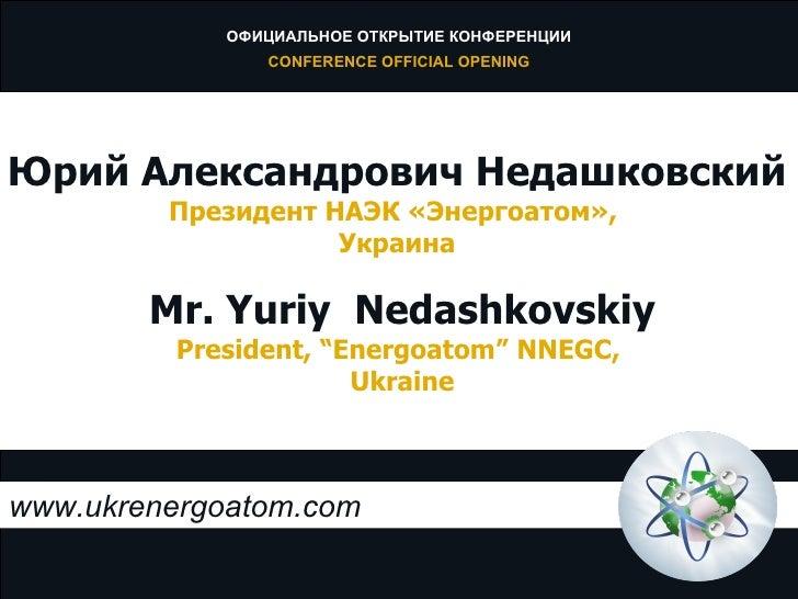 """www.ukrenergoatom.com Mr.  Yuriy  Nedashkovskiy President ,  """"Energoatom""""   NNEGC,  Ukraine Юрий Александрович   Недашковс..."""
