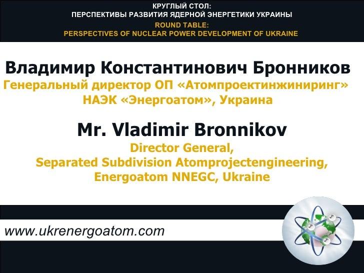 www.ukrenergoatom.com Mr. Vladimir Bronnikov Director General, Separated Subdivision Atomprojectengineering, Energoatom NN...