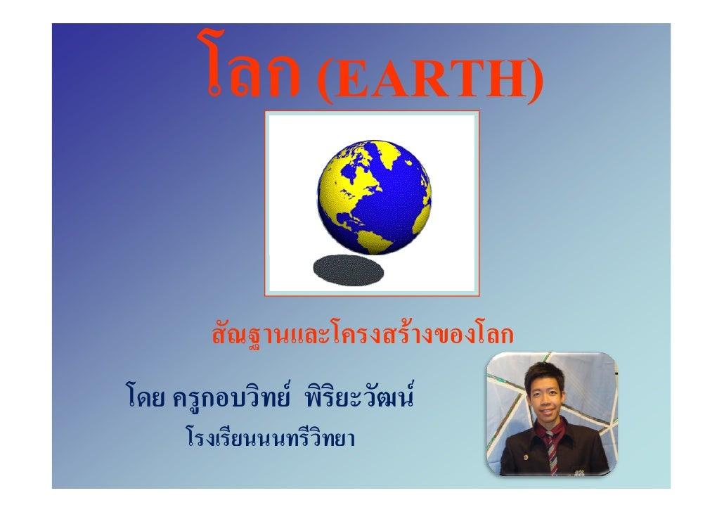 ก (EARTH)          F       ก ก   F       F