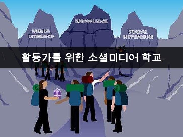 활동가를 위한 소셜미디어 학교<br />