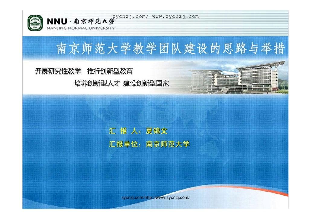 zycnzj.com/ www.zycnzj.com     汇 报 人:夏锦文 汇报单位:南京师范大学       zycnzj.com/http://www.zycnzj.com/