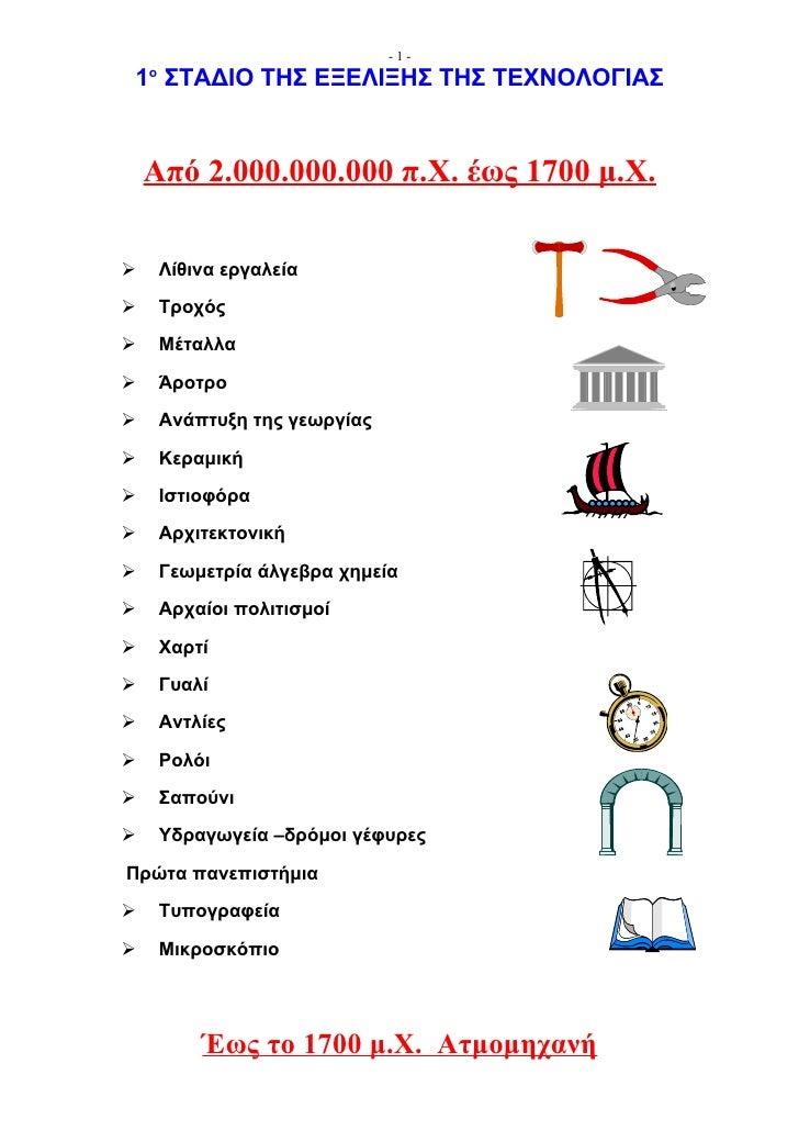 -1-     ο 1 ΣΤΑΔΙΟ ΤΗΣ ΕΞΕΛΙΞΗΣ ΤΗΣ ΤΕΧΝΟΛΟΓΙΑΣ       Από 2.000.000.000 π.Χ. έως 1700 μ.Χ.         Λίθινα εργαλεία      ...