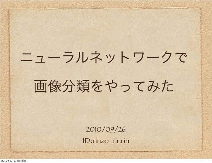 2010/09/26                 ID:rinzo_rinrin  2010   9   27