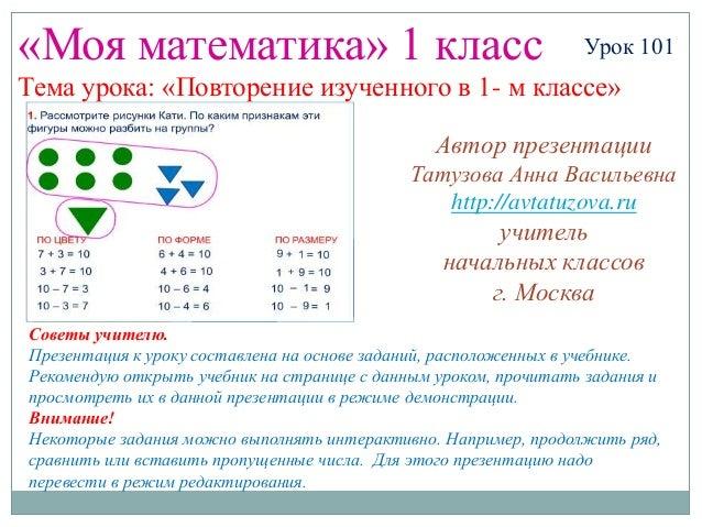 «Моя математика» 1 класс                                         Урок 101Тема урока: «Повторение изученного в 1- м классе»...