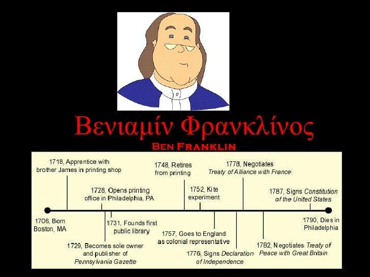 Βενιαμίν Φρανκλίνος Ben  Franklin