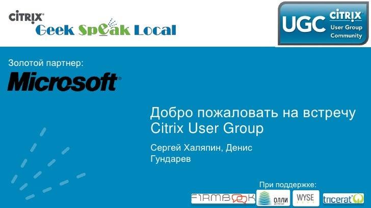 Сергей Халяпин, Денис Гундарев<br />Добро пожаловать на встречу Citrix User Group<br />