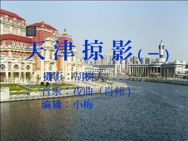 天 津 掠 影(一) 影:胡 人摄 树 音 :夜曲(肖邦乐 ) :小梅编辑