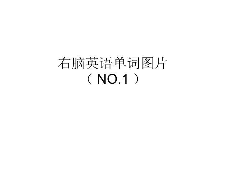右脑英语单词图片 ( NO.1 )