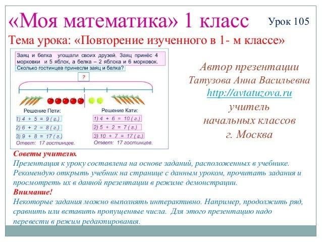 «Моя математика» 1 класс Урок 105Тема урока: «Повторение изученного в 1- м классе»Советы учителю.Презентация к уроку соста...
