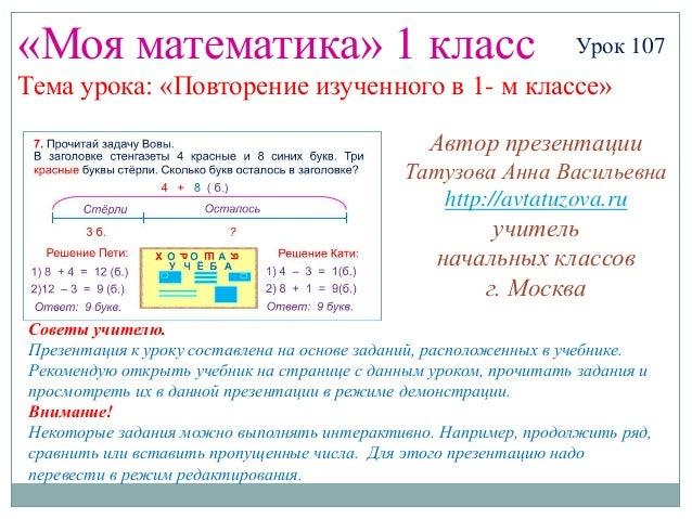 «Моя математика» 1 класс Урок 107Тема урока: «Повторение изученного в 1- м классе»Советы учителю.Презентация к уроку соста...