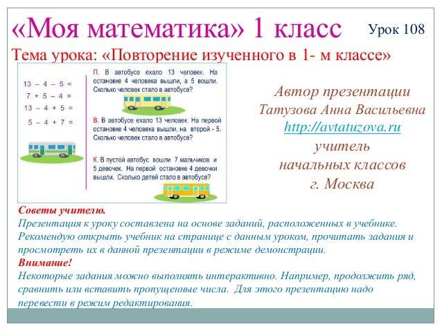 «Моя математика» 1 класс Урок 108Тема урока: «Повторение изученного в 1- м классе»Советы учителю.Презентация к уроку соста...