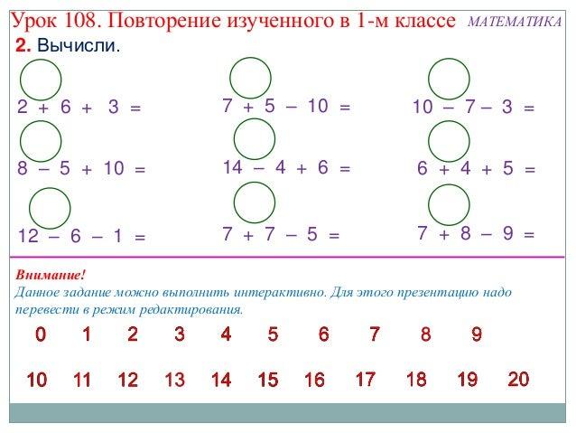 1 Класс Задания На Логику