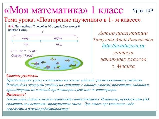 «Моя математика» 1 класс Урок 109Тема урока: «Повторение изученного в 1- м классе»Советы учителю.Презентация к уроку соста...