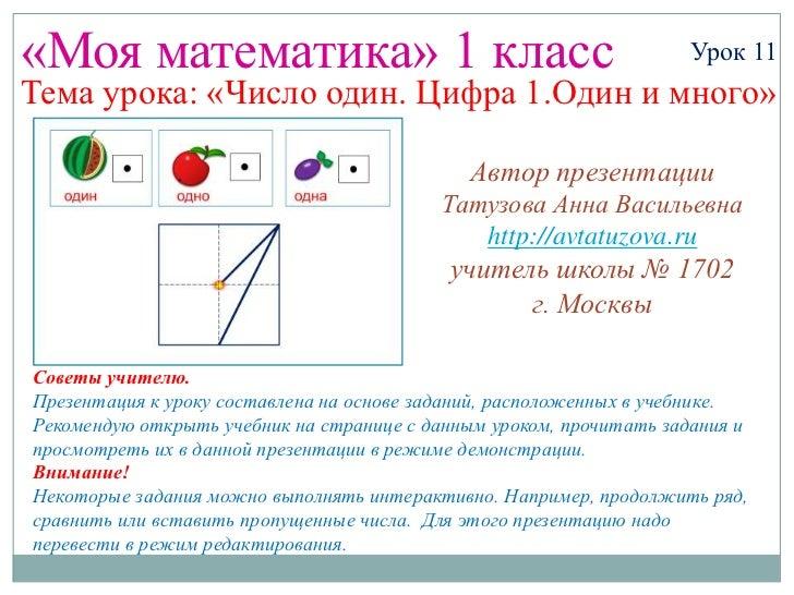 «Моя математика» 1 класс                                            Урок 11Тема урока: «Число один. Цифра 1.Один и много» ...