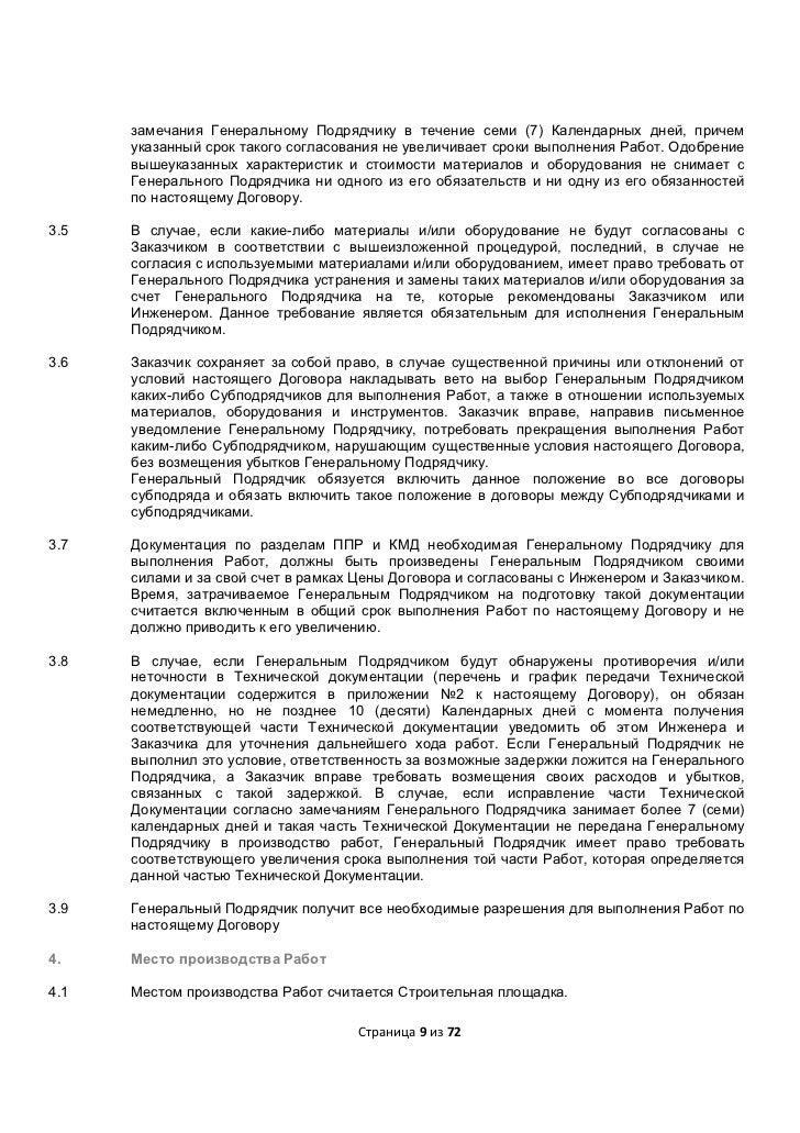 договор подряда системного администратора