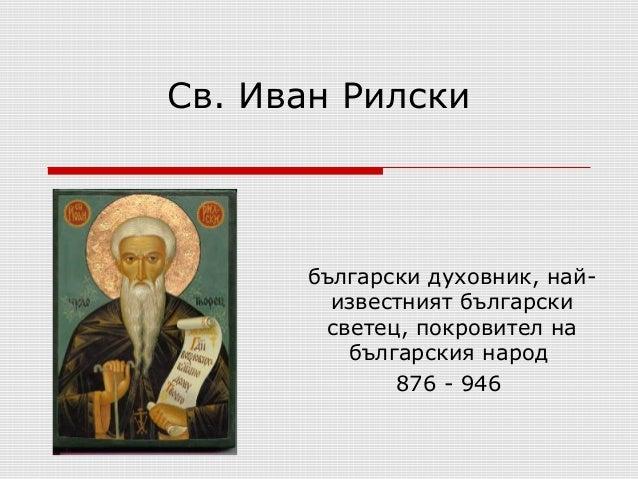 Св. Иван Рилски  български духовник, най-  известният български  светец, покровител на  българския народ  876 - 946