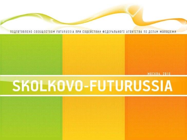 SKOLKOVO-FUTURUSSIA