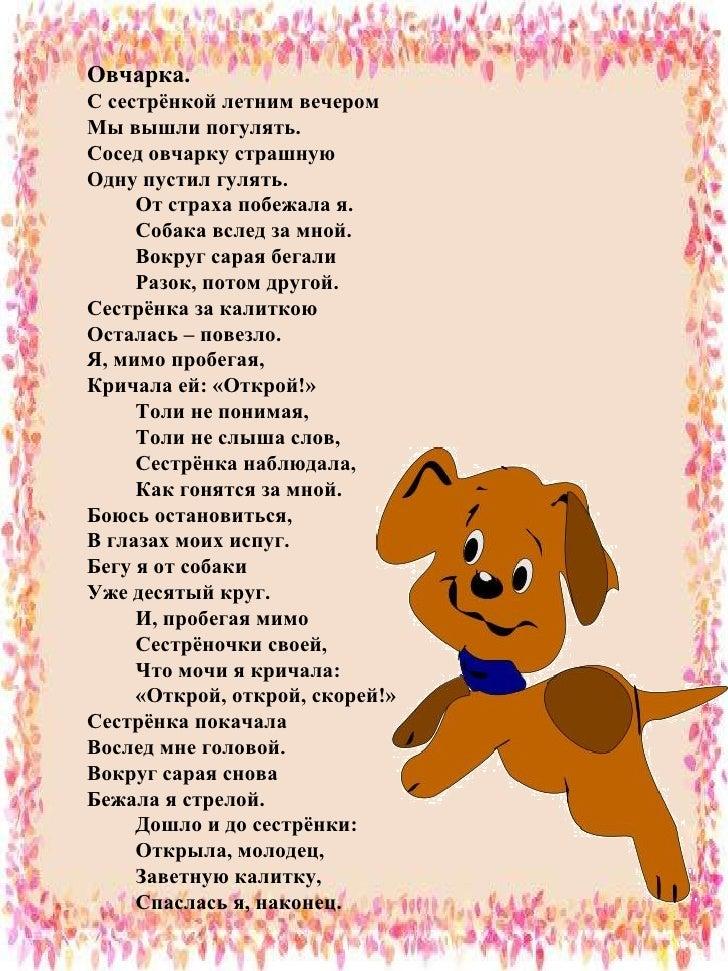 ебут стихи для дошкольников о детстве упругие тела