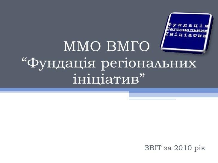 """ЗВ ІТ за 2010 рік ММО ВМГО  """" Фундація регіональних ініціатив """""""