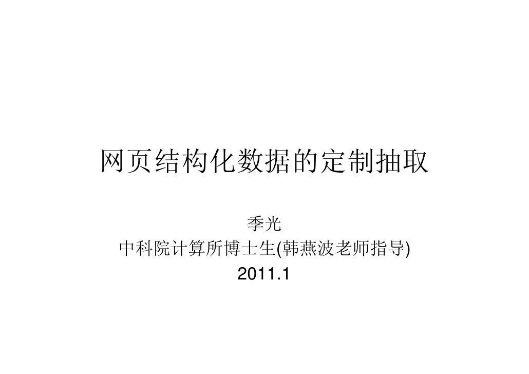 网页结构化数据的定制抽取          季光 中科院计算所博士生(韩燕波老师指导)        2011.1