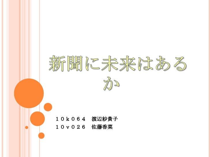 10k064 渡辺紗貴子<br />10v026 佐藤香菜<br /> 新聞に未来はあるか<br />