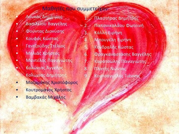 Αιμόδοσία στο ΕΠΑ.Λ Κατοχής 2010 Slide 2