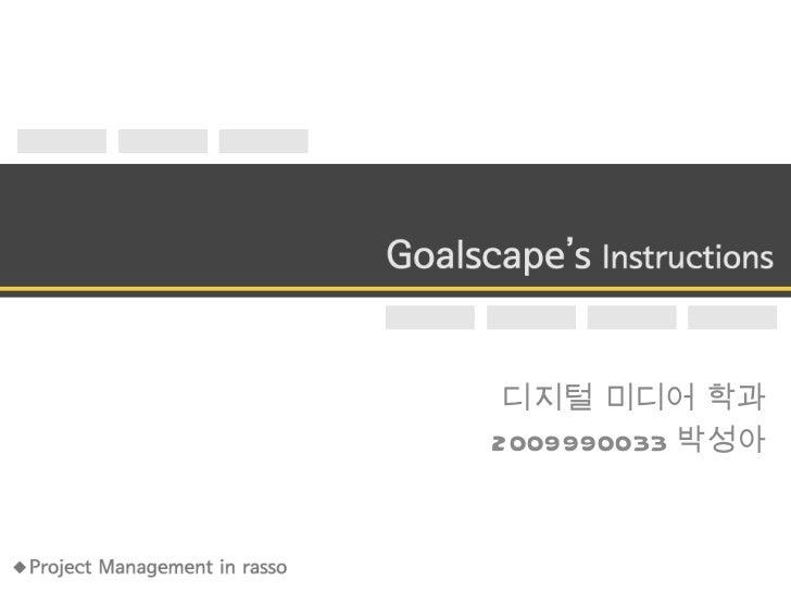 디지털 미디어 학과 2009990033 박성아