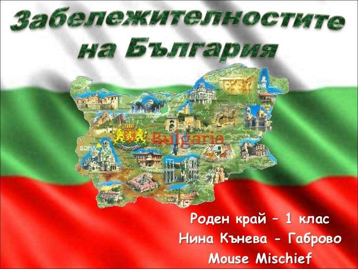 Забележителностите <br />на България<br />Роден край – 1 клас<br />Нина Кънева - Габрово<br />Mouse Mischief<br />