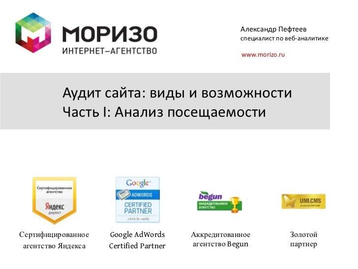 Александр Пефтеев                                                     специалист по веб-аналитике                         ...