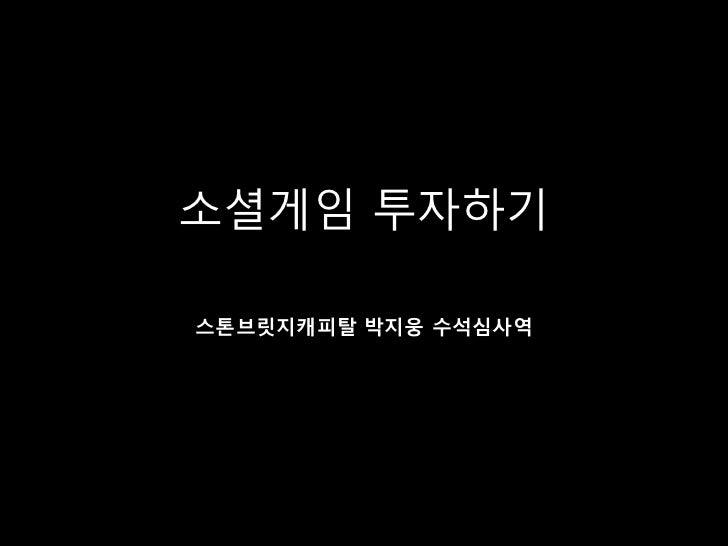 소셜게임 투자하기스톤브릿지캐피탈 박지웅 수석심사역