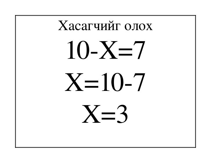 Хасагчийголох10X=7X=107 X=3