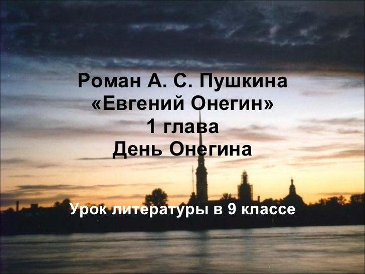Роман А. С. Пушкина «Евгений Онегин» 1 глава День Онегина Урок литературы в 9 классе