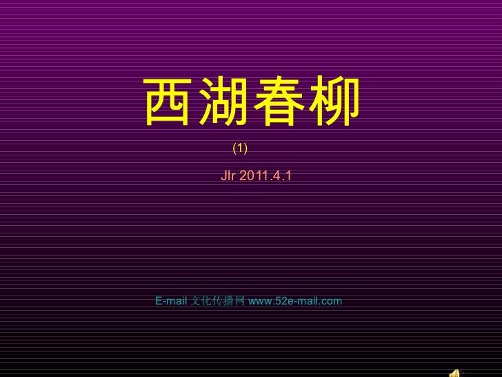 西湖春柳 Jlr 2011.4.1 (1) E-mail 文化传播网 www.52e-mail.com