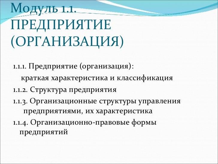 Модуль 1.1. ПРЕДПРИЯТИЕ (ОРГАНИЗАЦИЯ) <ul><li>1.1.1. Предприятие (организация): </li></ul><ul><li>краткая характеристика и...