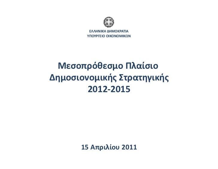 ΕΛΛΗΝΙΚΗ ΔΗΜΟΚΡΑΤΙΑ            ΥΠΟΥΡΓΕΙΟ ΟΙΚΟΝΟΜΙΚΩΝ   Μεσοπρόθεσμο Πλαίσιο Δημοσιονομικής Στρατηγικής    ...