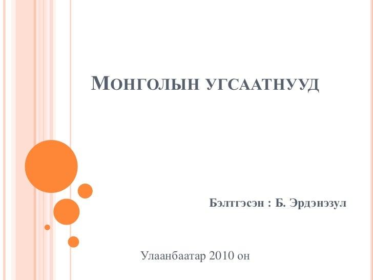 Монголын угсаатнууд<br />Бэлтгэсэн : Б. Эрдэнэзул<br />Улаанбаатар 2010 он<br />