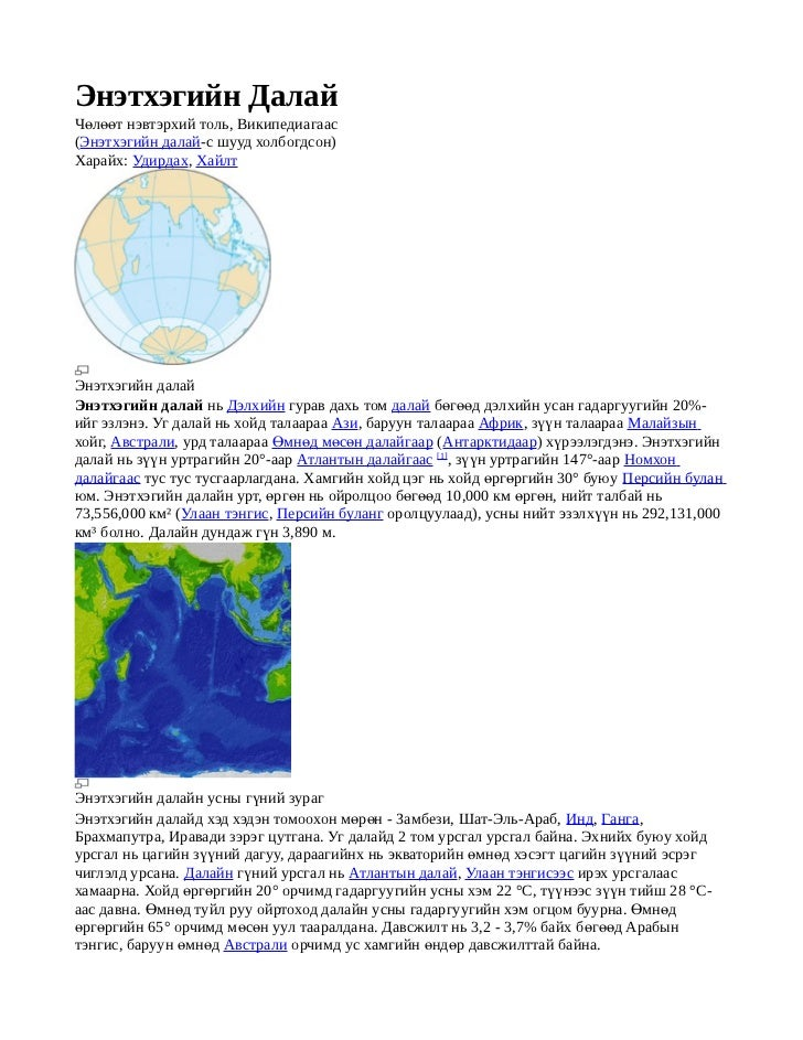 Энэтхэгийн ДалайЧөлөөт нэвтэрхий толь, Википедиагаас(Энэтхэгийн далай-с шууд холбогдсон)Харайх: Удирдах, ХайлтЭнэтхэгийн д...