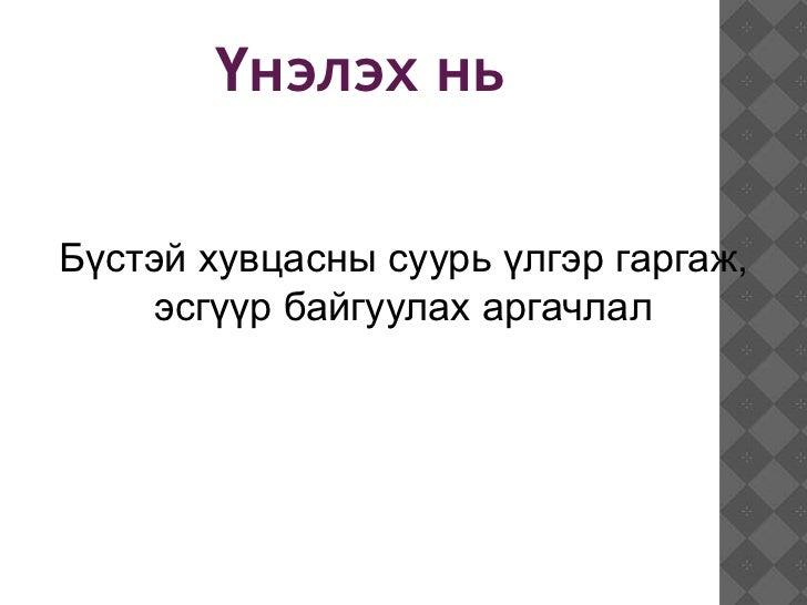 Гэрийн даалгавар: <br />Масштаб 1:4 хэмжээгээр байгуулсан эсгүүрийн зургийг бодит хэмжээнд оруулан юбканы үлгэрийг гаргах....