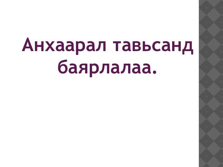 цахим хичээл1