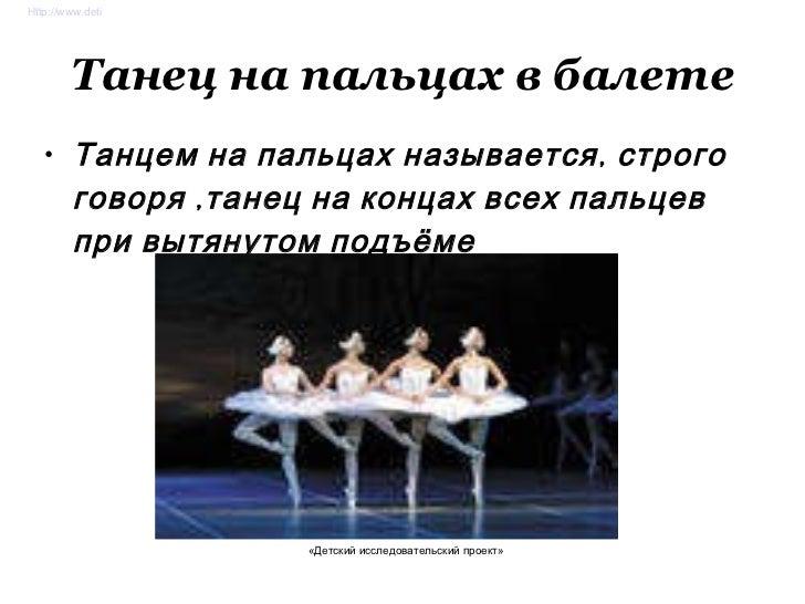 Танец на пальцах в балете <ul><li>Танцем на пальцах называется, строго говоря ,танец на концах всех пальцев при вытянутом ...