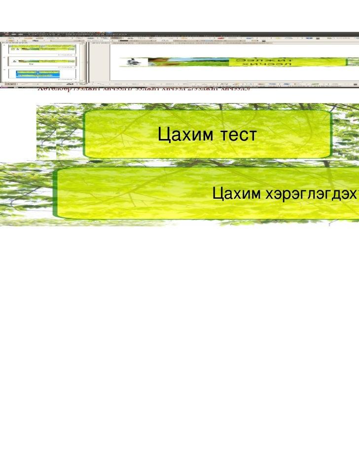 Хөтөлбөр/ээлжитхичээл1/ээлжитхичээл2/ээлжитхичээл3/                      Цахимном                        Цахимте...