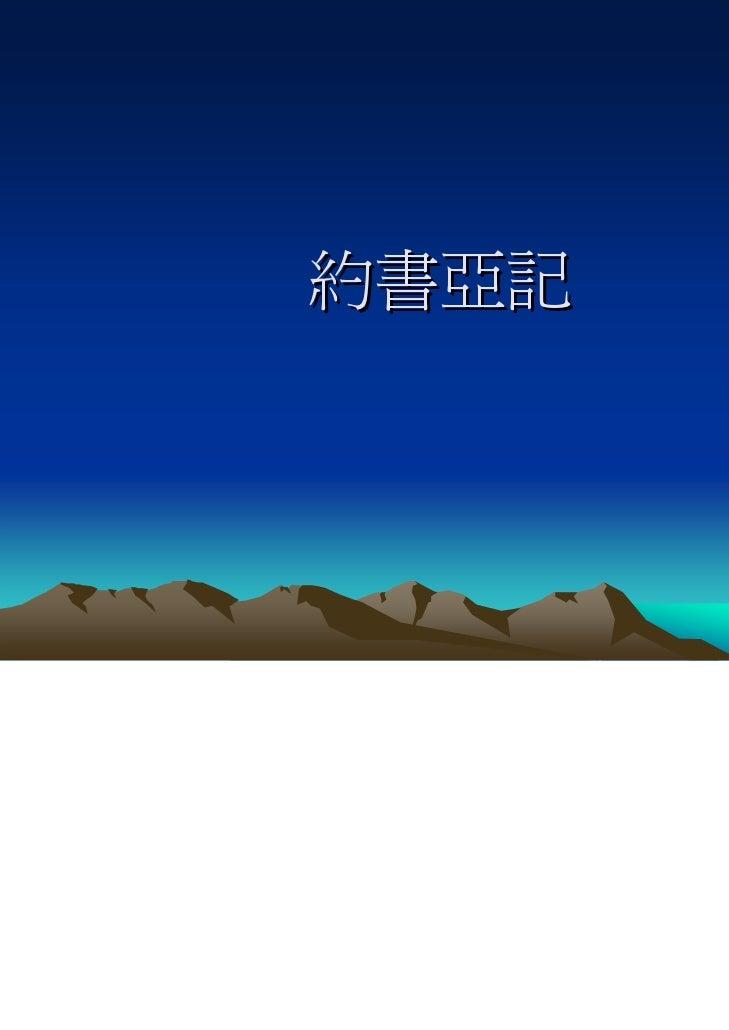 約書亞記       By 郁茹