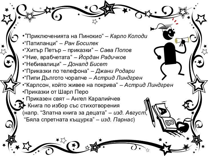 книги Slide 2