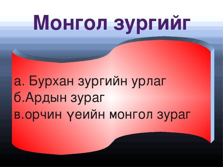 Монголзургийг      а.Бурханзургийнурлаг    а.Бурханзургийнурлаг      б.Ардынзураг    б.Ардынзураг      в.орчинү...