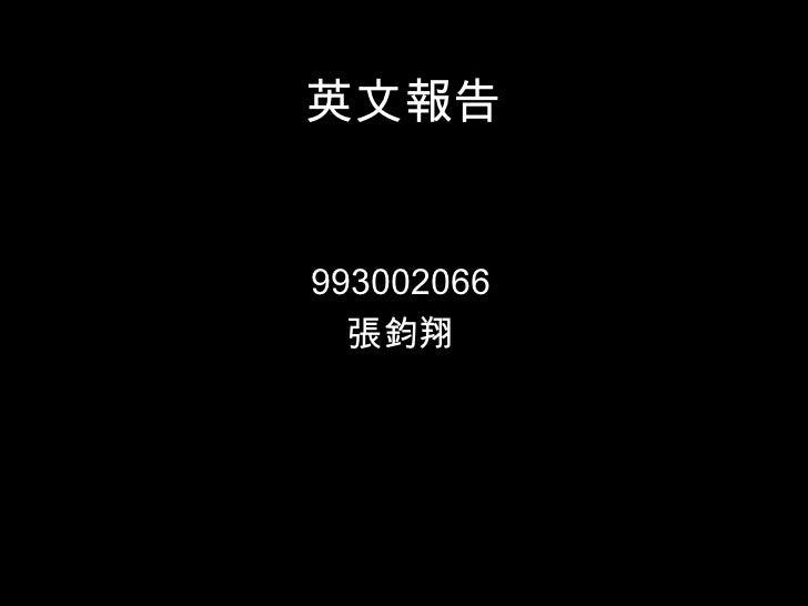 英文報告 993002066 張鈞翔