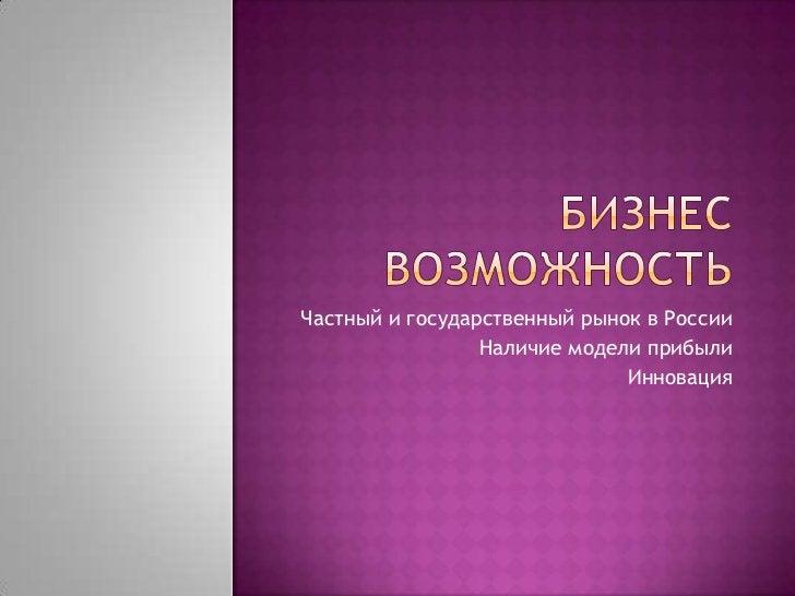 Бизнес возможность<br />Частный и государственный рынок в России<br />Наличие модели прибыли<br />Инновация<br />