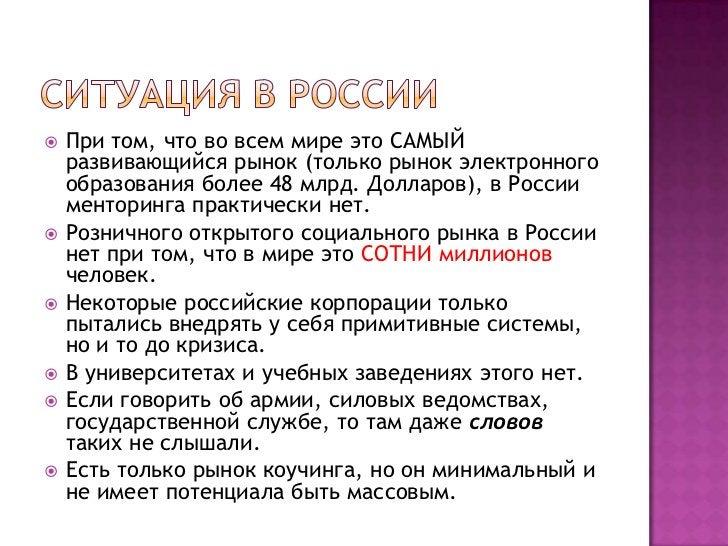 Ситуация в России<br />При том, что во всем мире это САМЫЙ развивающийся рынок (только рынок электронного образования боле...