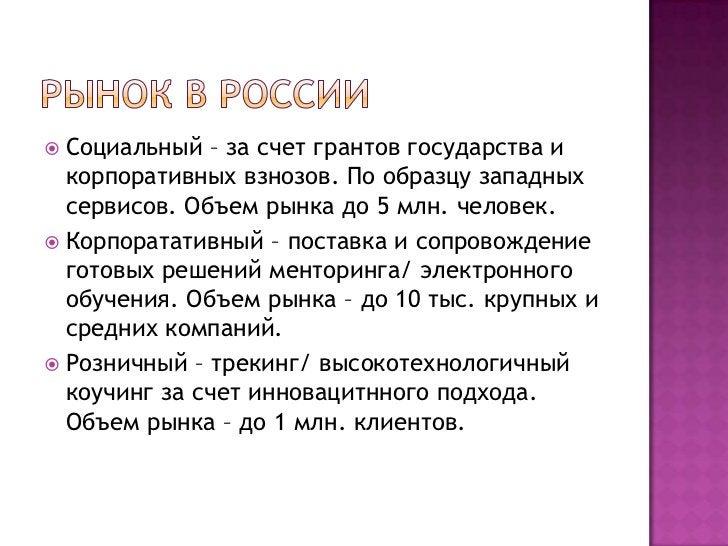 Рынок в России<br />Социальный – за счет грантов государства и корпоративных взнозов. По образцу западных сервисов. Объем ...